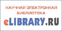 eLIBRARY.RU