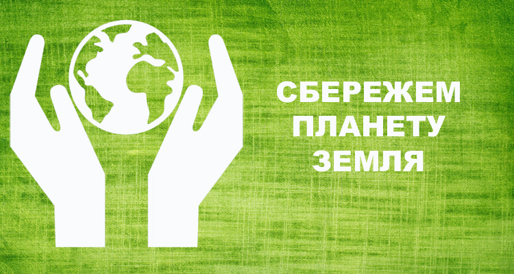 Сбережем планету Земля
